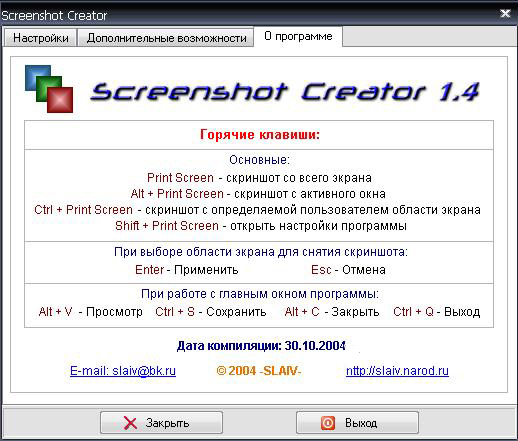 Окно программы Screenshot Creator 1.4