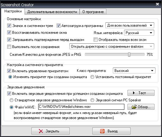 Настройка программы Screenshot Creator 1.4