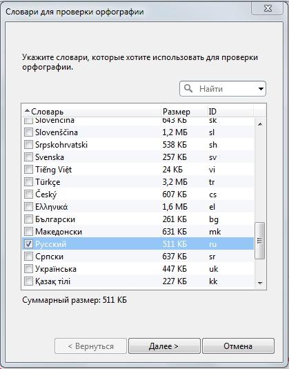 Проверка орфографии в браузере Opera